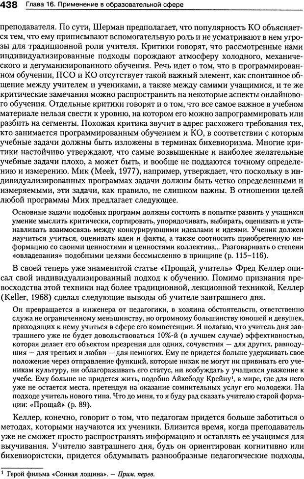 DJVU. Теории научения[6-е издание]. Хегенхан Б. Р. Страница 435. Читать онлайн