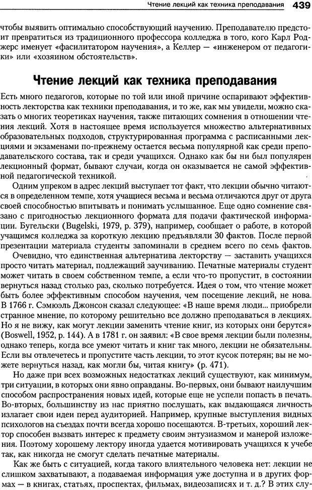 DJVU. Теории научения[6-е издание]. Хегенхан Б. Р. Страница 436. Читать онлайн