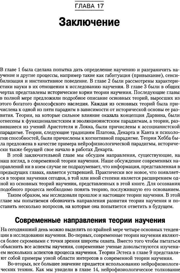 DJVU. Теории научения[6-е издание]. Хегенхан Б. Р. Страница 438. Читать онлайн