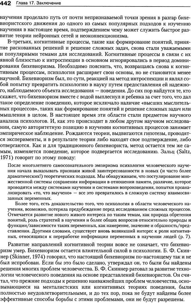 DJVU. Теории научения[6-е издание]. Хегенхан Б. Р. Страница 439. Читать онлайн