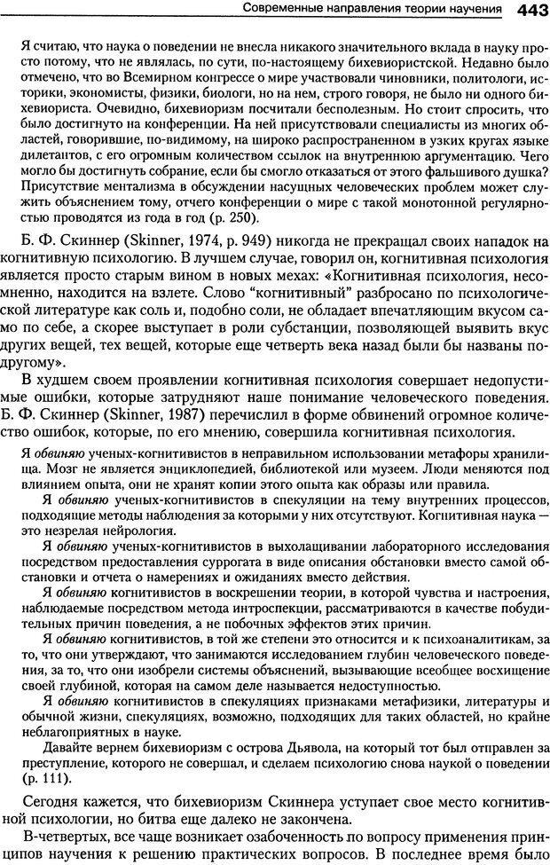 DJVU. Теории научения[6-е издание]. Хегенхан Б. Р. Страница 440. Читать онлайн