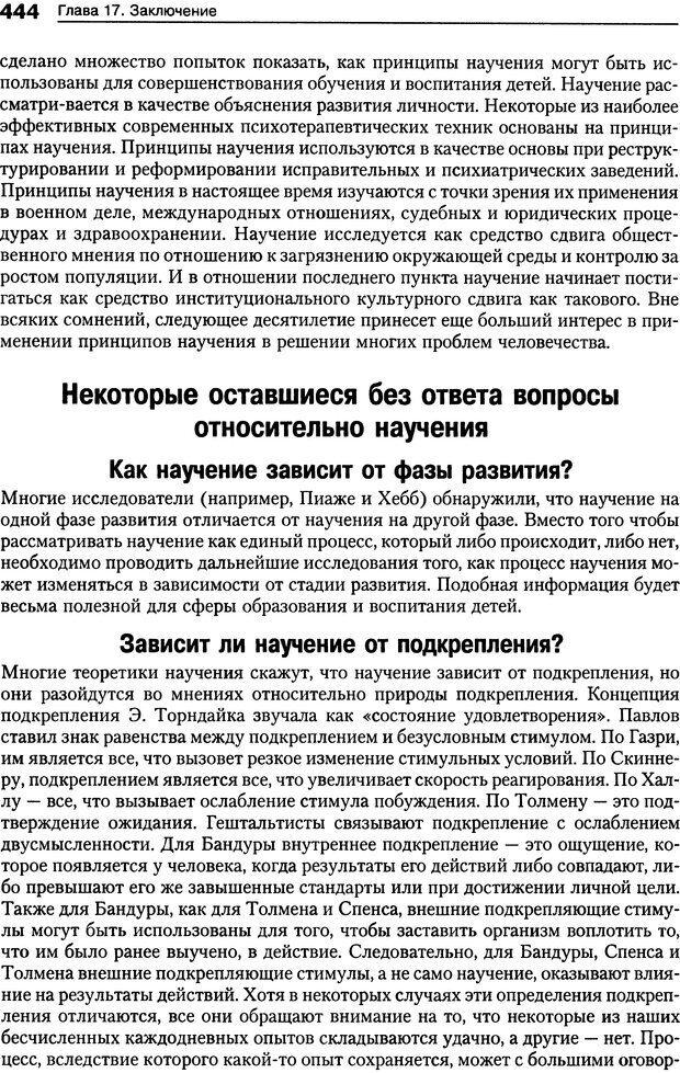 DJVU. Теории научения[6-е издание]. Хегенхан Б. Р. Страница 441. Читать онлайн