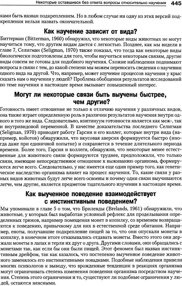 DJVU. Теории научения[6-е издание]. Хегенхан Б. Р. Страница 442. Читать онлайн