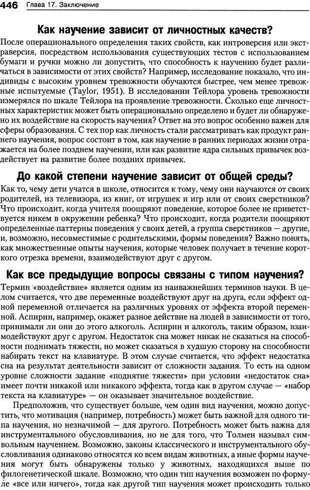 DJVU. Теории научения[6-е издание]. Хегенхан Б. Р. Страница 443. Читать онлайн