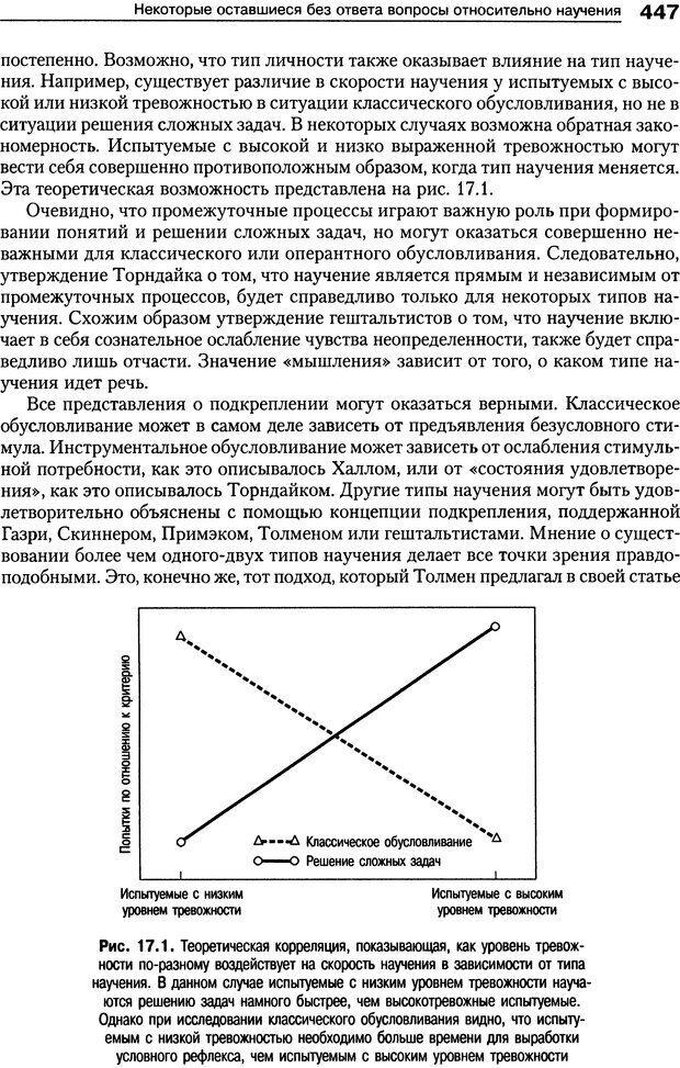 DJVU. Теории научения[6-е издание]. Хегенхан Б. Р. Страница 444. Читать онлайн