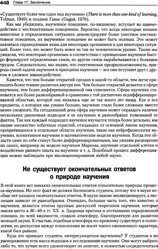 DJVU. Теории научения[6-е издание]. Хегенхан Б. Р. Страница 445. Читать онлайн