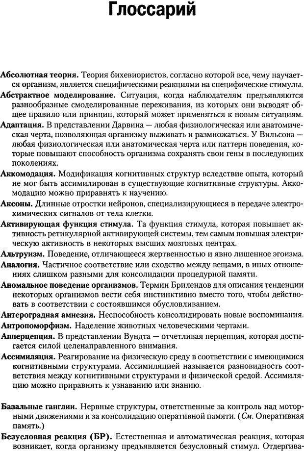 DJVU. Теории научения[6-е издание]. Хегенхан Б. Р. Страница 447. Читать онлайн