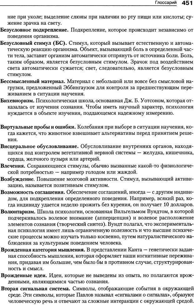 DJVU. Теории научения[6-е издание]. Хегенхан Б. Р. Страница 448. Читать онлайн