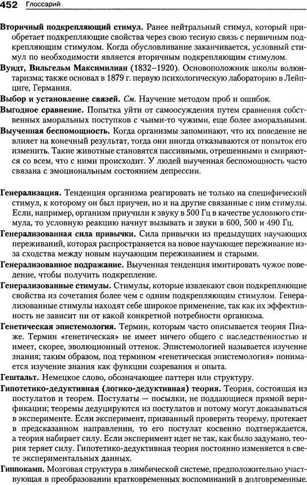 DJVU. Теории научения[6-е издание]. Хегенхан Б. Р. Страница 449. Читать онлайн