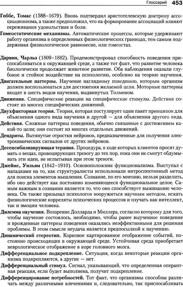 DJVU. Теории научения[6-е издание]. Хегенхан Б. Р. Страница 450. Читать онлайн
