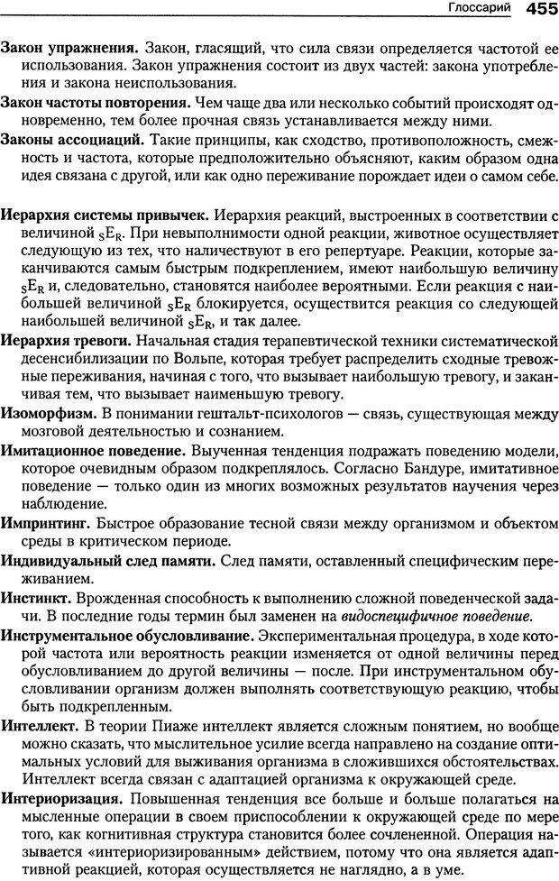 DJVU. Теории научения[6-е издание]. Хегенхан Б. Р. Страница 452. Читать онлайн