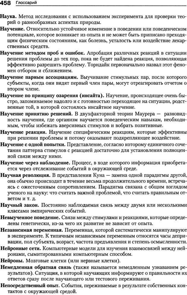 DJVU. Теории научения[6-е издание]. Хегенхан Б. Р. Страница 455. Читать онлайн