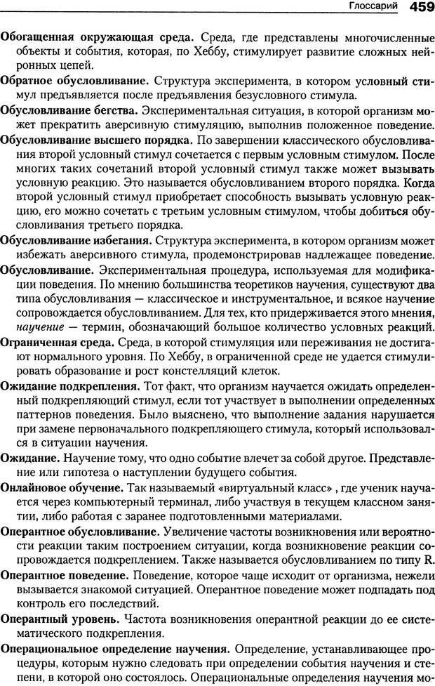 DJVU. Теории научения[6-е издание]. Хегенхан Б. Р. Страница 456. Читать онлайн
