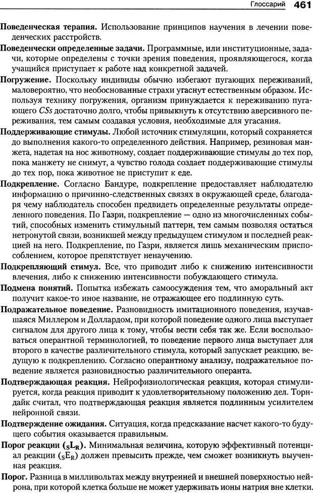 DJVU. Теории научения[6-е издание]. Хегенхан Б. Р. Страница 458. Читать онлайн