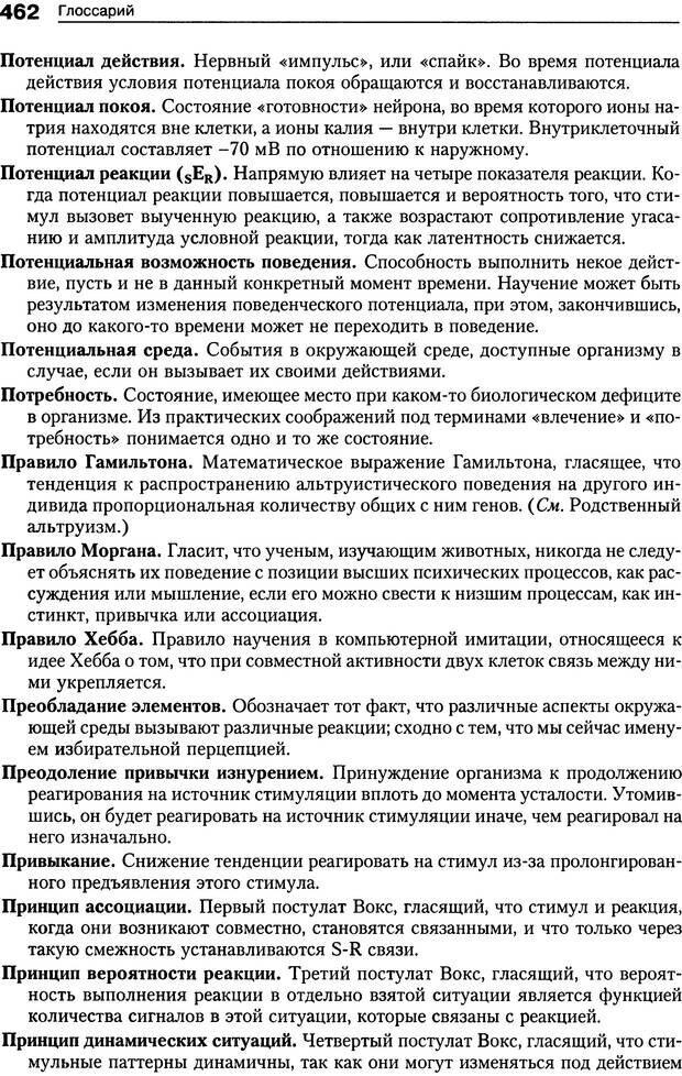 DJVU. Теории научения[6-е издание]. Хегенхан Б. Р. Страница 459. Читать онлайн