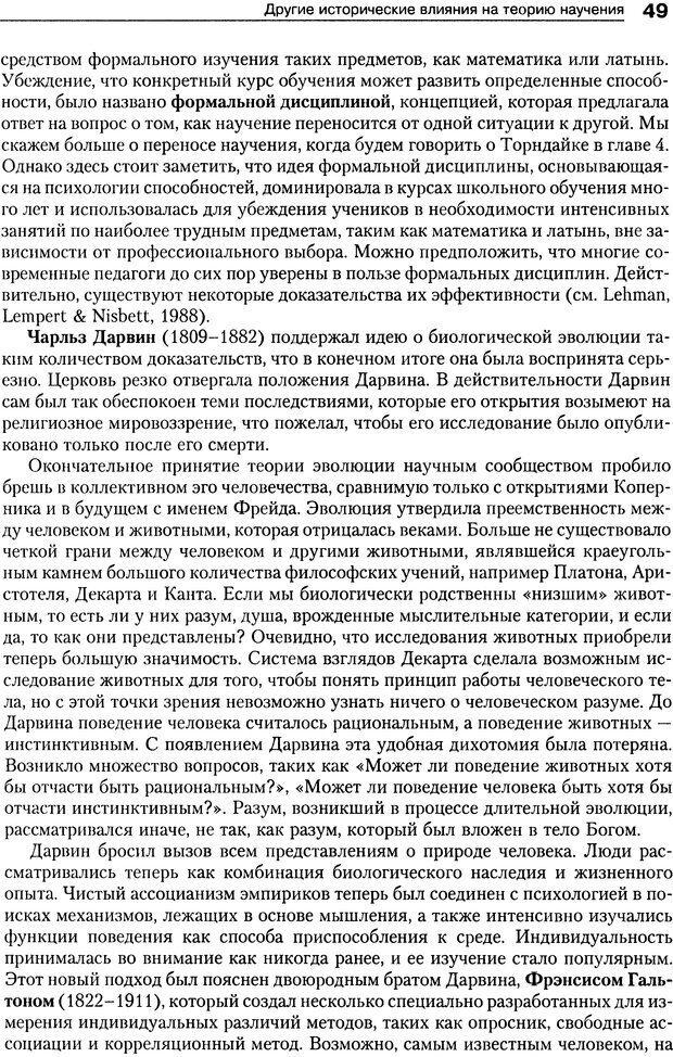 DJVU. Теории научения[6-е издание]. Хегенхан Б. Р. Страница 46. Читать онлайн