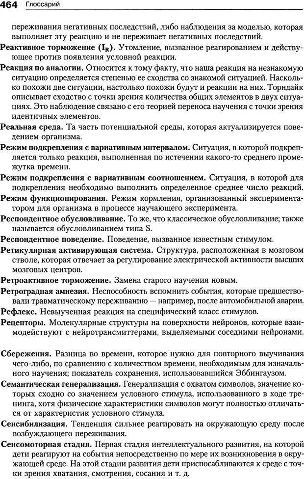 DJVU. Теории научения[6-е издание]. Хегенхан Б. Р. Страница 461. Читать онлайн