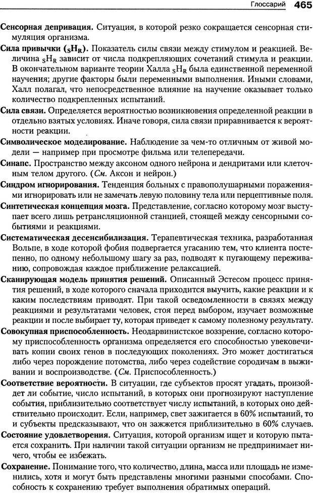 DJVU. Теории научения[6-е издание]. Хегенхан Б. Р. Страница 462. Читать онлайн
