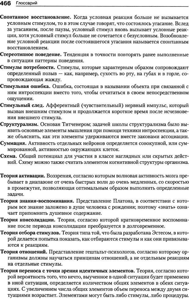 DJVU. Теории научения[6-е издание]. Хегенхан Б. Р. Страница 463. Читать онлайн