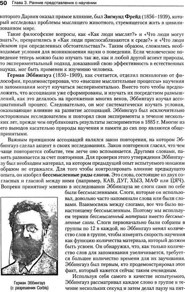 DJVU. Теории научения[6-е издание]. Хегенхан Б. Р. Страница 47. Читать онлайн