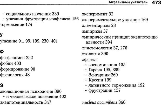DJVU. Теории научения[6-е издание]. Хегенхан Б. Р. Страница 470. Читать онлайн