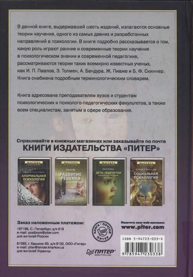 DJVU. Теории научения[6-е издание]. Хегенхан Б. Р. Страница 471. Читать онлайн