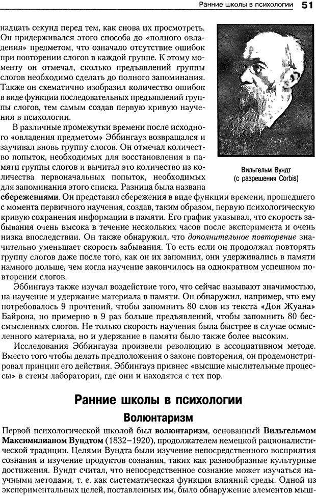 DJVU. Теории научения[6-е издание]. Хегенхан Б. Р. Страница 48. Читать онлайн