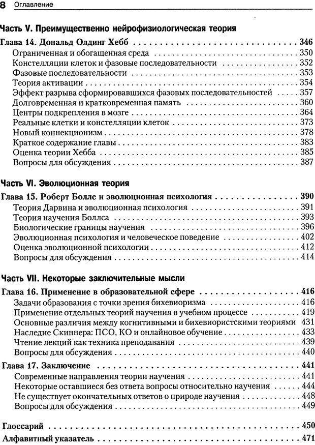 DJVU. Теории научения[6-е издание]. Хегенхан Б. Р. Страница 5. Читать онлайн