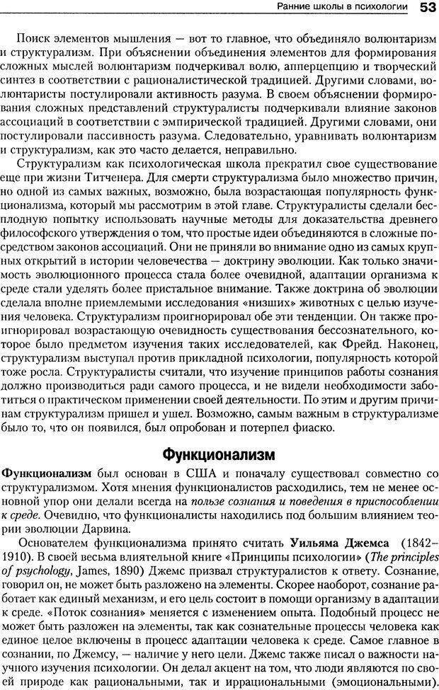 DJVU. Теории научения[6-е издание]. Хегенхан Б. Р. Страница 50. Читать онлайн