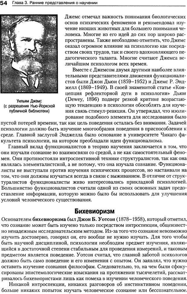 DJVU. Теории научения[6-е издание]. Хегенхан Б. Р. Страница 51. Читать онлайн