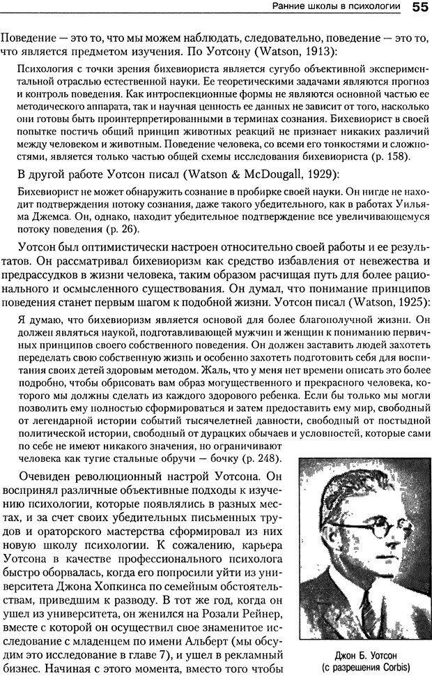DJVU. Теории научения[6-е издание]. Хегенхан Б. Р. Страница 52. Читать онлайн