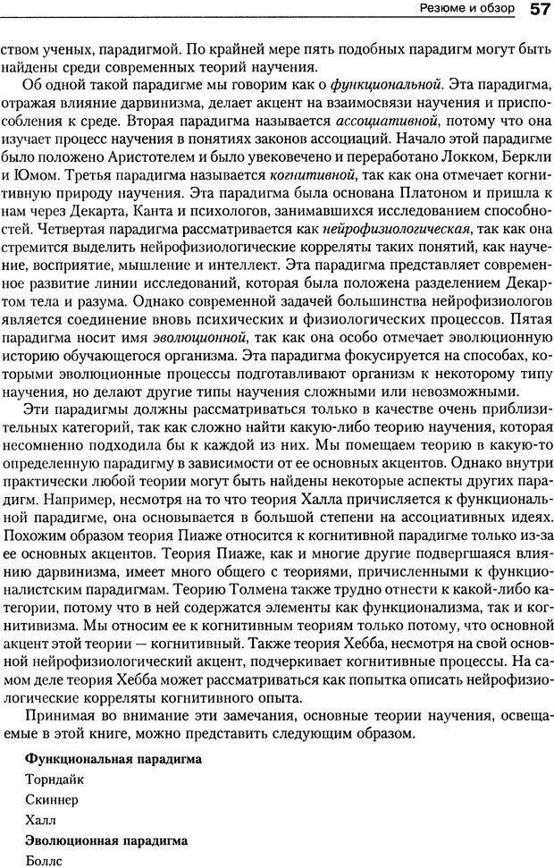 DJVU. Теории научения[6-е издание]. Хегенхан Б. Р. Страница 54. Читать онлайн