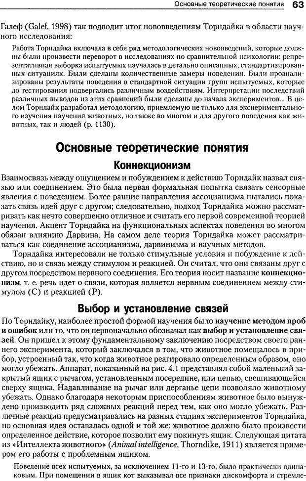 DJVU. Теории научения[6-е издание]. Хегенхан Б. Р. Страница 60. Читать онлайн