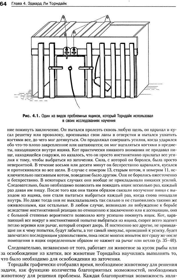 DJVU. Теории научения[6-е издание]. Хегенхан Б. Р. Страница 61. Читать онлайн
