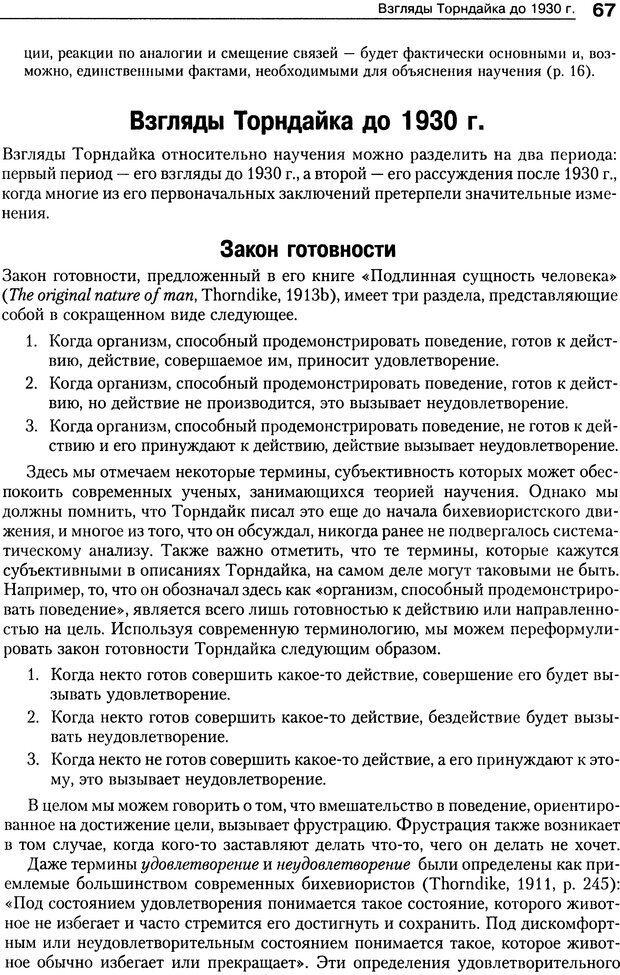 DJVU. Теории научения[6-е издание]. Хегенхан Б. Р. Страница 64. Читать онлайн