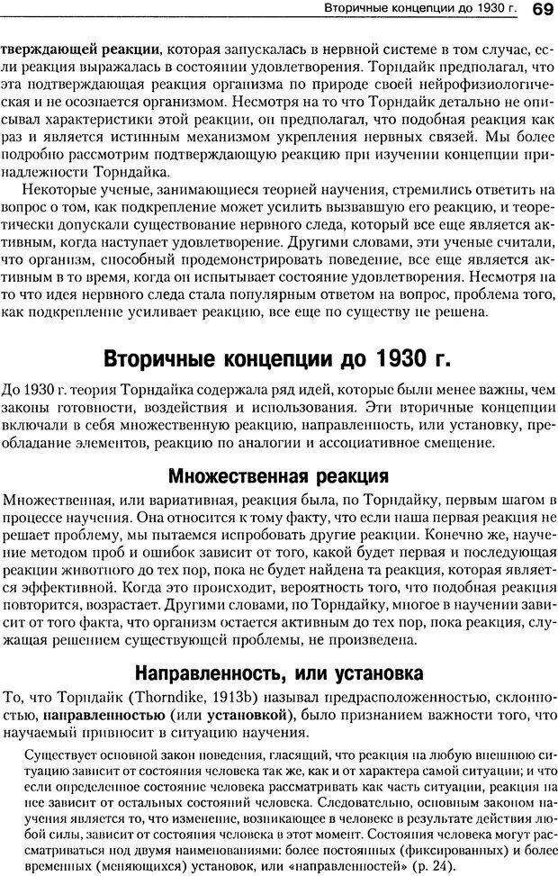 DJVU. Теории научения[6-е издание]. Хегенхан Б. Р. Страница 66. Читать онлайн