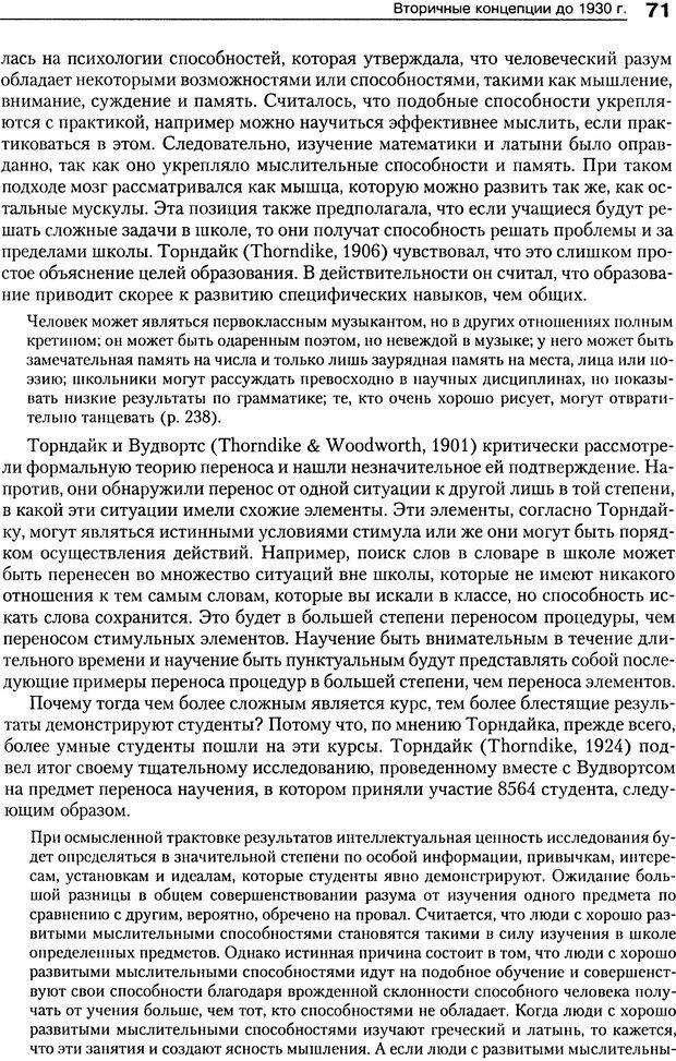 DJVU. Теории научения[6-е издание]. Хегенхан Б. Р. Страница 68. Читать онлайн