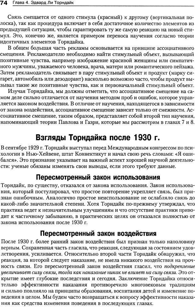 DJVU. Теории научения[6-е издание]. Хегенхан Б. Р. Страница 71. Читать онлайн