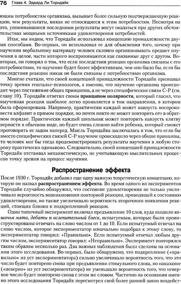 DJVU. Теории научения[6-е издание]. Хегенхан Б. Р. Страница 73. Читать онлайн