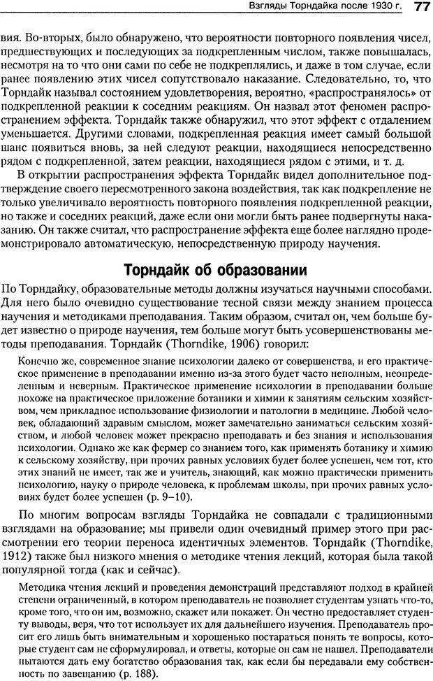 DJVU. Теории научения[6-е издание]. Хегенхан Б. Р. Страница 74. Читать онлайн