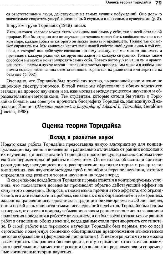 DJVU. Теории научения[6-е издание]. Хегенхан Б. Р. Страница 76. Читать онлайн