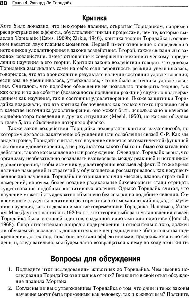 DJVU. Теории научения[6-е издание]. Хегенхан Б. Р. Страница 77. Читать онлайн