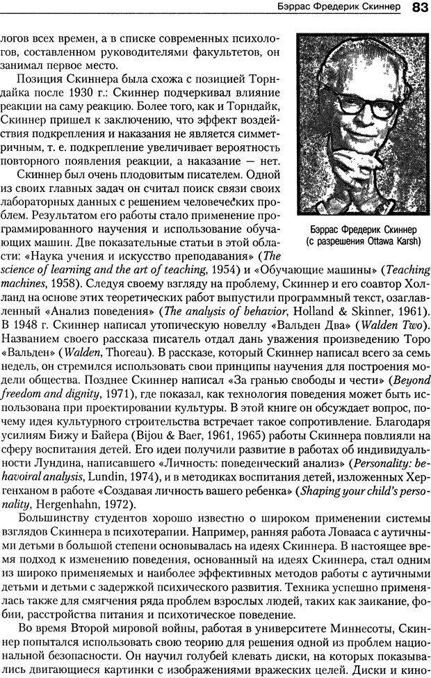 DJVU. Теории научения[6-е издание]. Хегенхан Б. Р. Страница 80. Читать онлайн