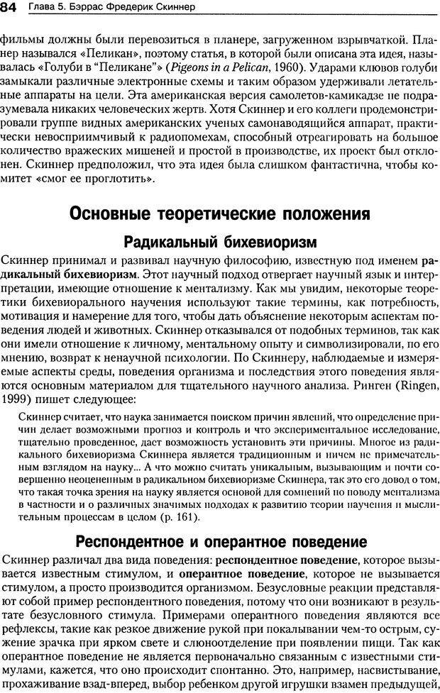 DJVU. Теории научения[6-е издание]. Хегенхан Б. Р. Страница 81. Читать онлайн