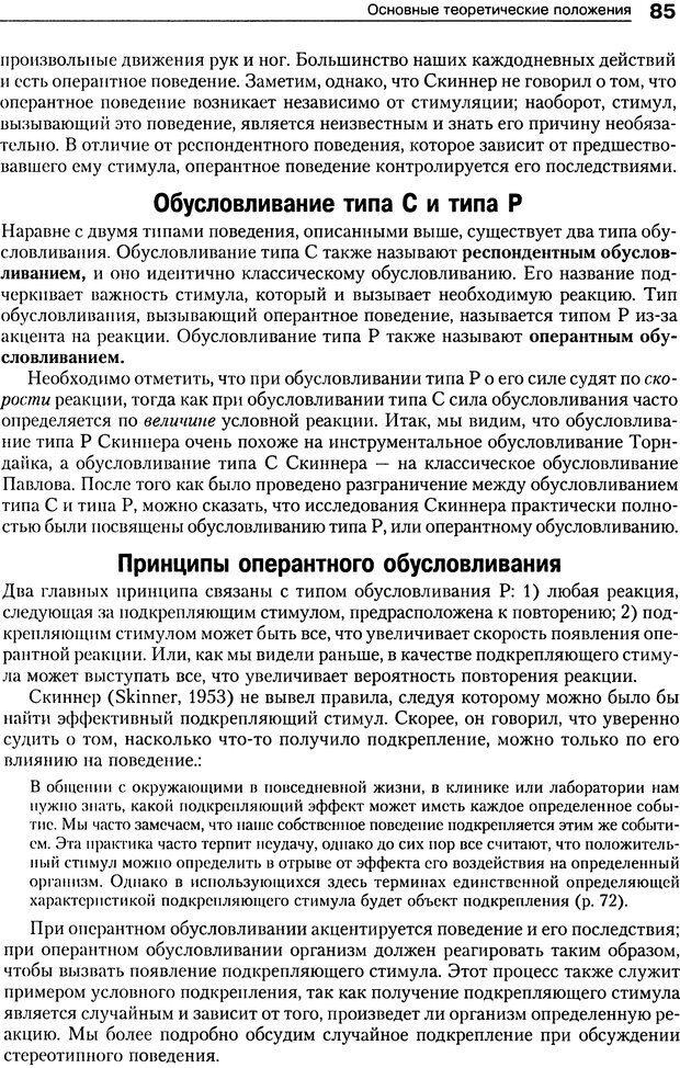 DJVU. Теории научения[6-е издание]. Хегенхан Б. Р. Страница 82. Читать онлайн