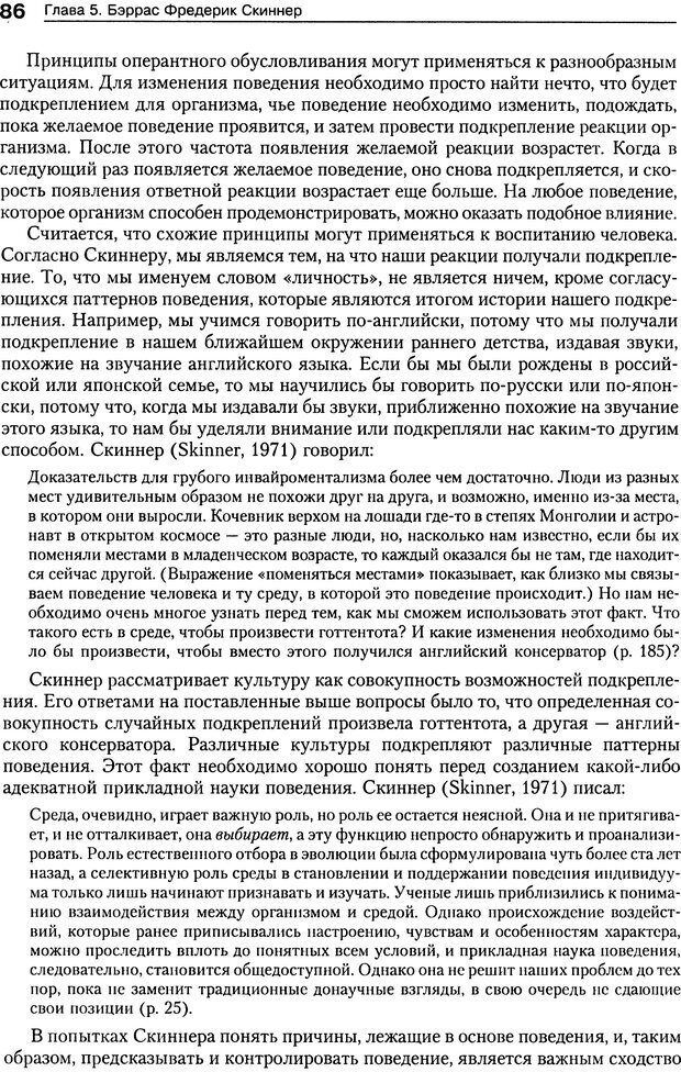 DJVU. Теории научения[6-е издание]. Хегенхан Б. Р. Страница 83. Читать онлайн