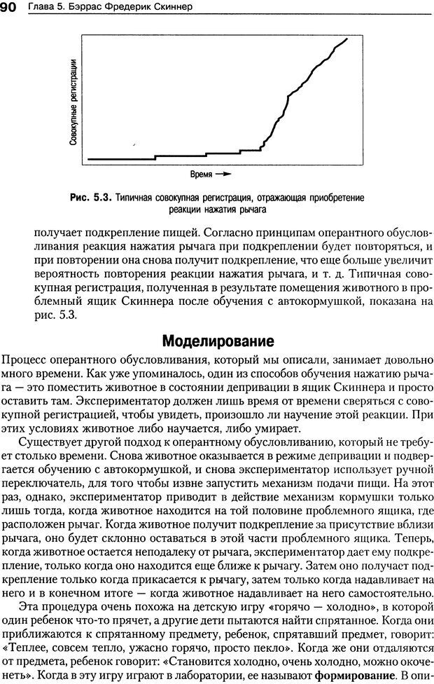 DJVU. Теории научения[6-е издание]. Хегенхан Б. Р. Страница 87. Читать онлайн