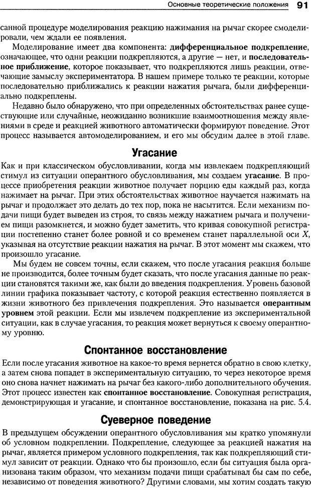 DJVU. Теории научения[6-е издание]. Хегенхан Б. Р. Страница 88. Читать онлайн