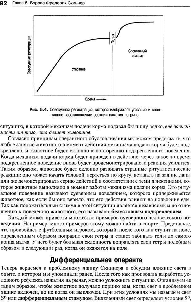 DJVU. Теории научения[6-е издание]. Хегенхан Б. Р. Страница 89. Читать онлайн