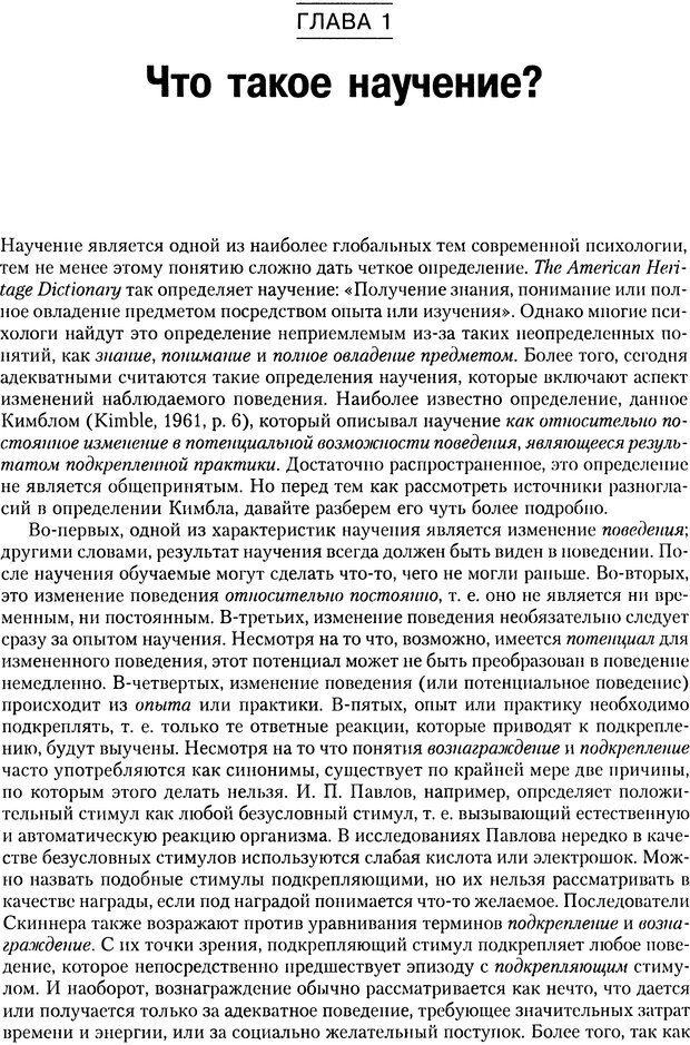 DJVU. Теории научения[6-е издание]. Хегенхан Б. Р. Страница 9. Читать онлайн